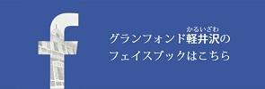 グランフォンド軽井沢facebook